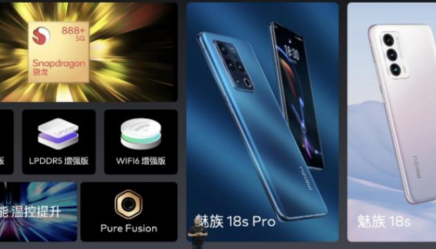 Meizu презентувала нові флагманські смартфони