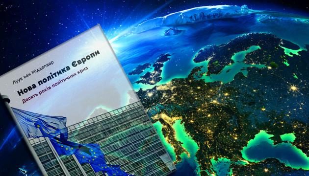 Європа: Від політики правил до політики подій