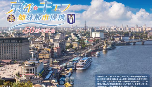 京都・キーウ姉妹都市提携50周年記念切手販売へ