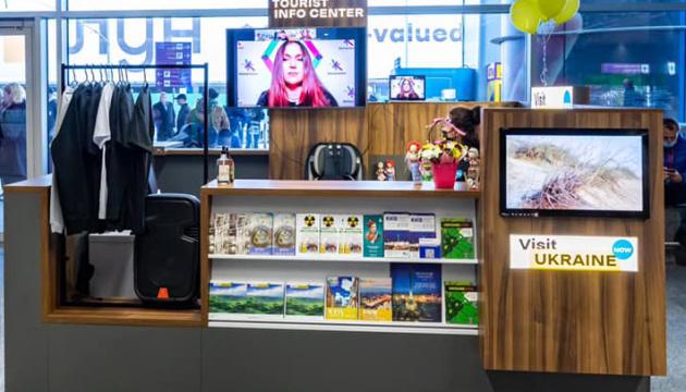 В аеропорту «Бориспіль» відкрили туристично-інформаційний центр