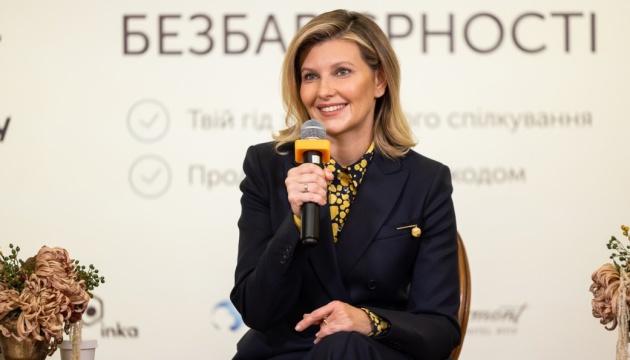 Зеленская представила е-версию «Справочника безбарьерности»