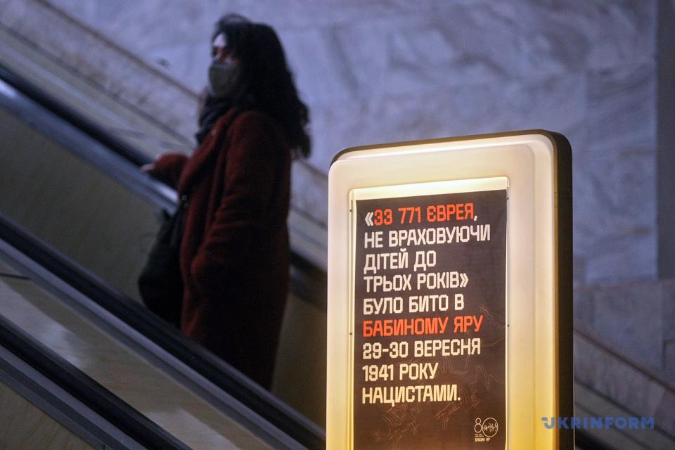 Exposition « Babyn Yar comme zone d'exclusion » dans le métro de Kyiv / Photo : Yevhen Kotenko, Ukrinform