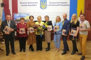 У Ризі урочисто відсвяткували День захисників та захисниць України