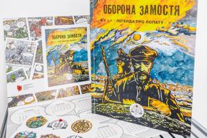 Інститут нацпам'яті презентував історичний мальопис «Оборона Замостя. Легенда про лопату»
