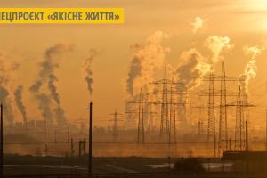 На Львівщині стартує пілотний проєкт щодо зменшення впливу забрудненого повітря