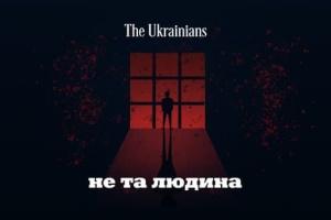 Українська історія злочинів: у листопаді виходить перший true crime подкаст «Не та людина»