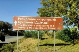 Дістатися туристичних «магнітів» Буковини мандрівникам допоможуть спеціальні дорожні знаки