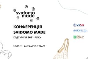 У Києві відбудеться конференція «Svidomo Made. Підсумки 2021»