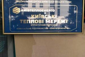 Посадовців «Київтеплоенерго» викрили на оборудці в 1,5 мільйона