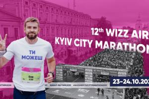 В Киеве готовятся к главному марафону страны - Wizz Air Kyiv City Marathon