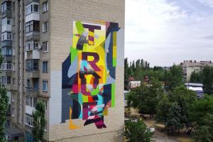 Стрит-арт против фейков: в Киеве презентовали проект медиаграмотности