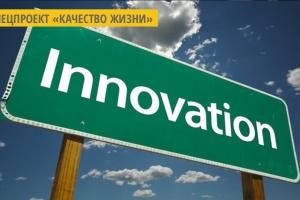 В Виннице пройдет день инноваций Vinnytsia Innovation Day