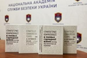 В Академії СБУ презентували монографію про стратегічні комунікації в умовах гібридної війни