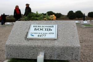На Запоріжжі вшанували пам'ять загиблих на сході України невідомих бійців