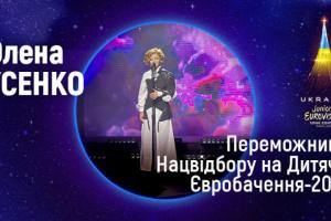 Ellen Usenko to represent Ukraine at Junior Eurovision 2021