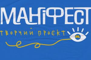У Києві відбудеться творчий форум для митців Маніфест.Pro