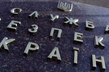 SBU detains bank robbery gang