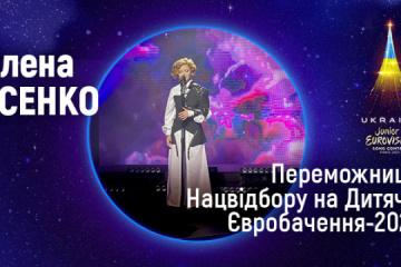 Eurovision Junior 2021 : Olena Usenko représentera l'Ukraine avec son titre « Vazhyl »