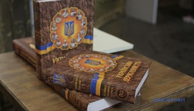 У Києві презентували книгу про тисячолітню історію державотворення України