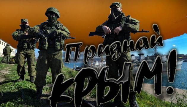 Не послати б нам гінця: Кремль у пошуку способів примусу визнання Криму російським