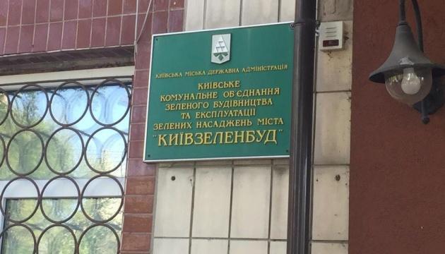 Прокуратура прийшла з обшуком у Київзеленбуд