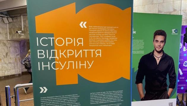 На станції метро «Театральна» відкрили виставку про інсулін